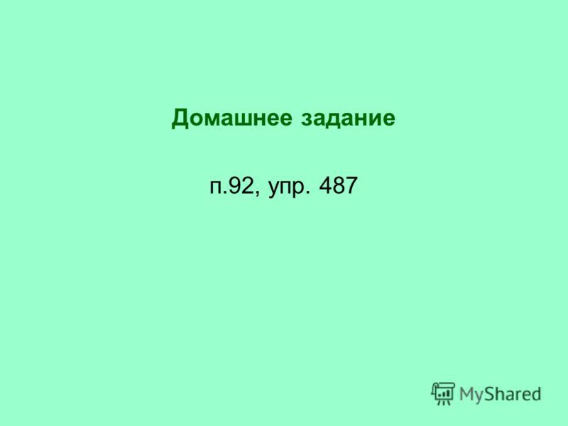 Домашнее задание п.92, упр. 487