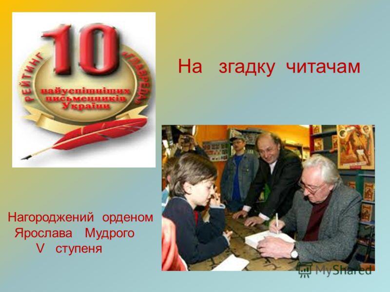 На згадку читачам Нагороджений орденом Ярослава Мудрого V ступеня