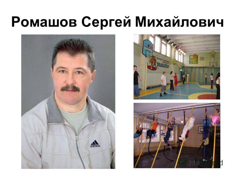 Ромашов Сергей Михайлович