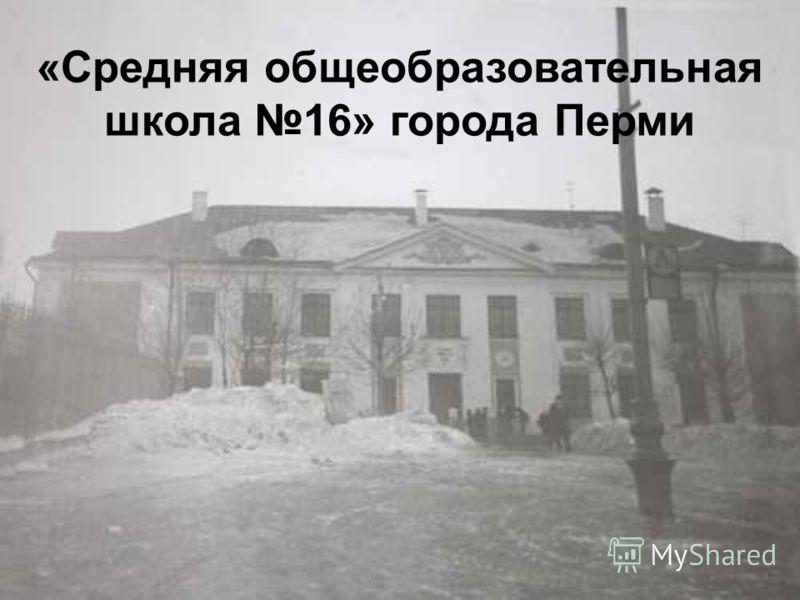 «Средняя общеобразовательная школа 16» города Перми