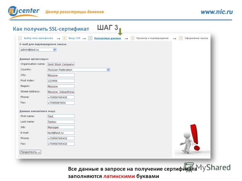 16 Как получить SSL-сертификат ШАГ 3 Все данные в запросе на получение сертификата заполняются латинскими буквами