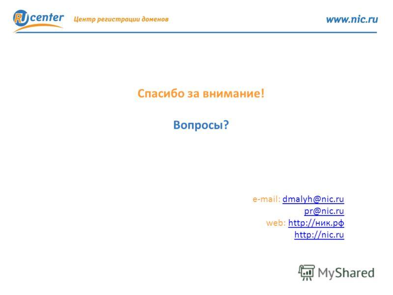 Спасибо за внимание! Вопросы? e-mail: dmalyh@nic.rudmalyh@nic.ru pr@nic.ru web: http://ник.рфhttp://ник.рф http://nic.ru