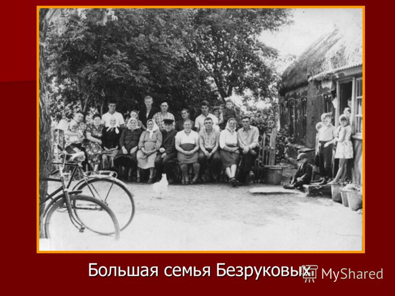 Большая семья Безруковых