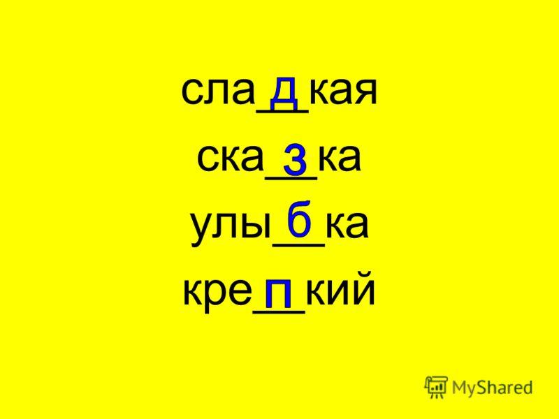 сла__кая ска__ка улы__ка кре__кий