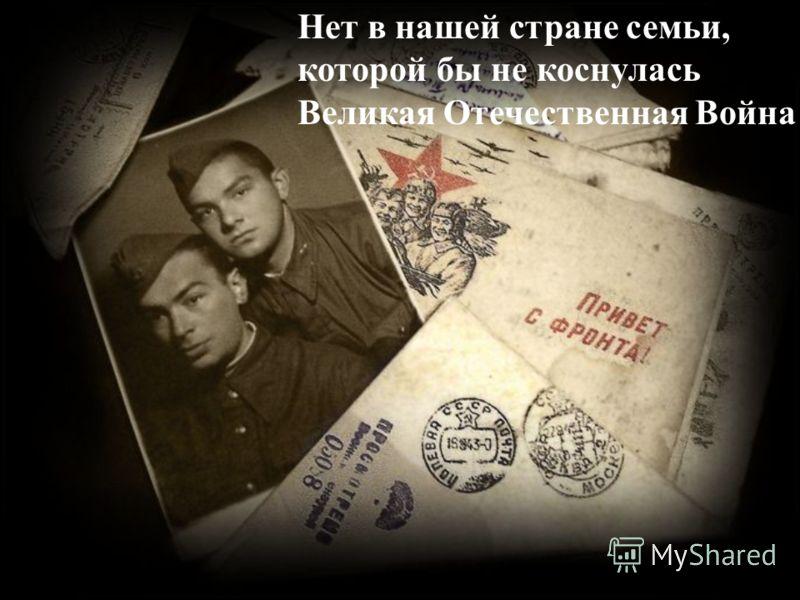 Нет в нашей стране семьи, которой бы не коснулась Великая Отечественная Война