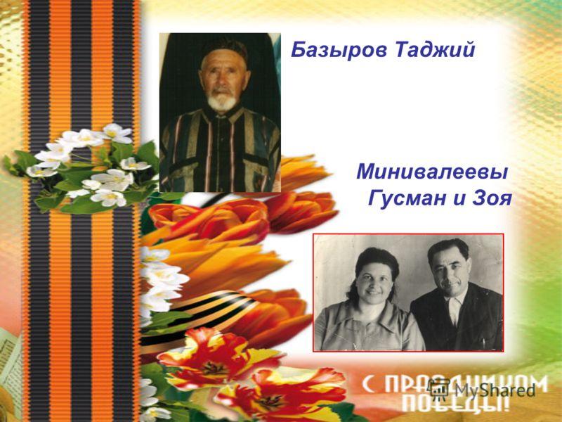 Базыров Таджий Минивалеевы Гусман и Зоя
