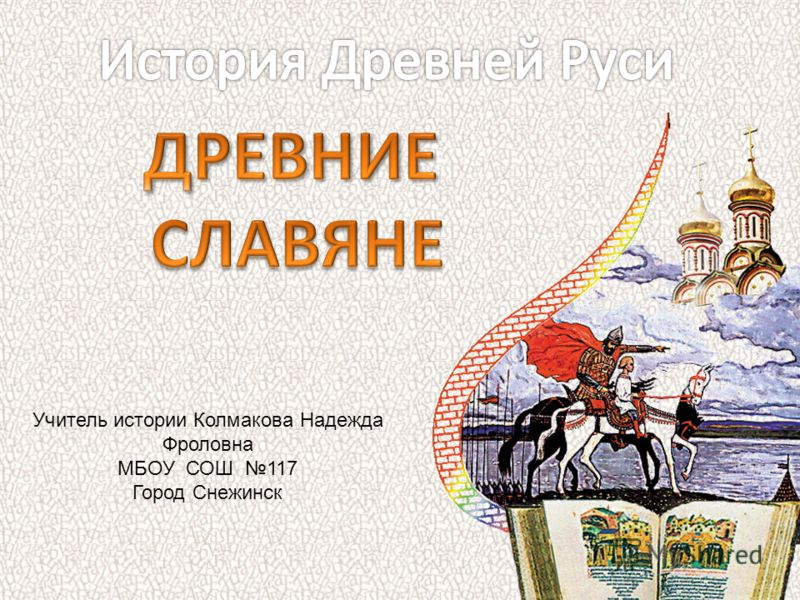Учитель истории Колмакова Надежда Фроловна МБОУ СОШ 117 Город Снежинск