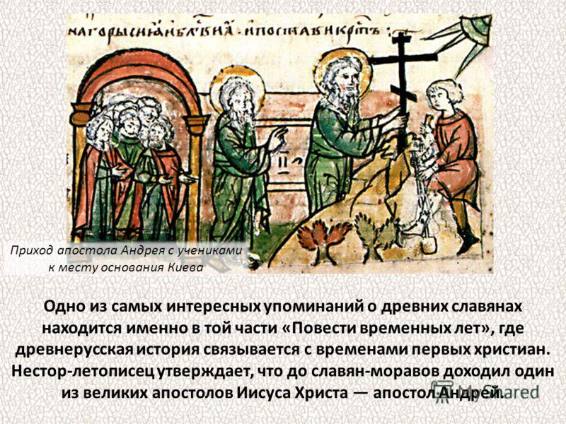 Одно из самых интересных упоминаний о древних славянах находится именно в той части «Повести временных лет», где древнерусская история связывается с временами первых христиан. Нестор-летописец утверждает, что до славян-моравов доходил один из великих