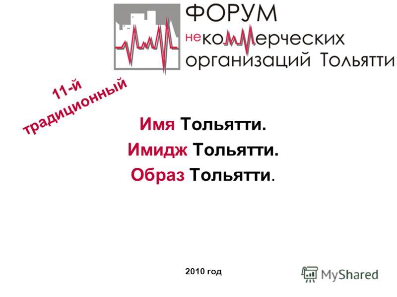 Имя Тольятти. Имидж Тольятти. Образ Тольятти. 2010 год 11-й традиционный