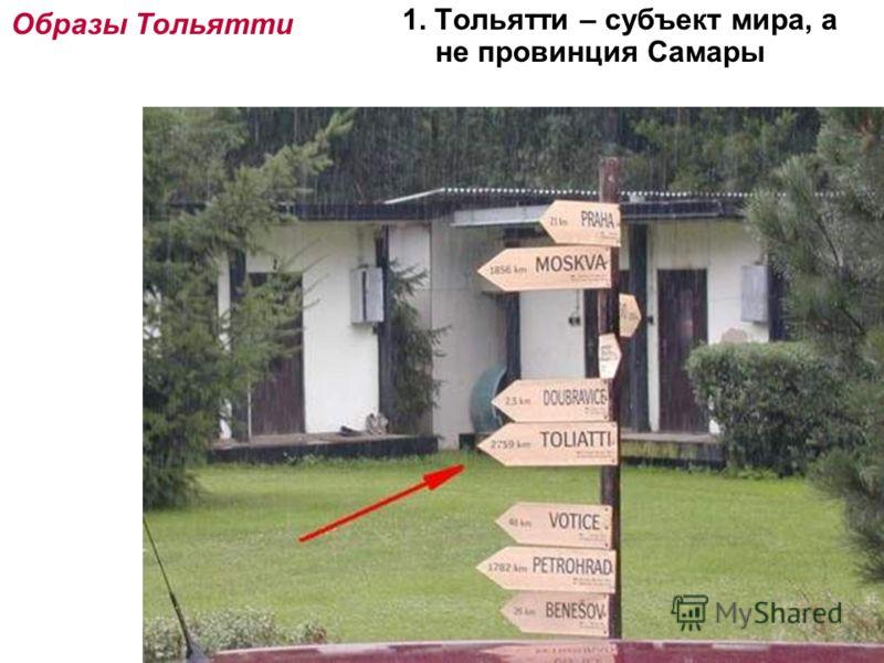 Образы Тольятти 1. Тольятти – субъект мира, а не провинция Самары