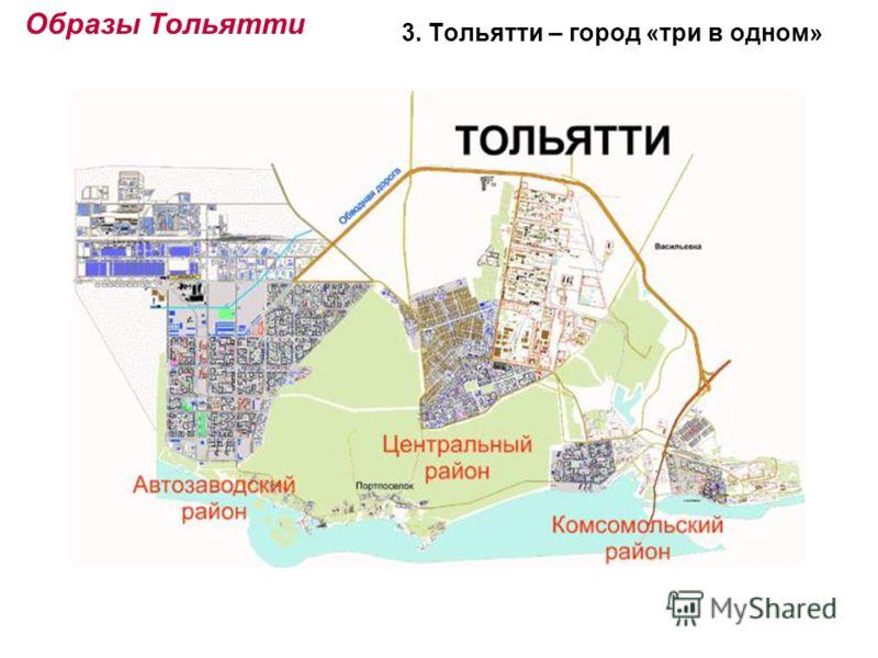 Образы Тольятти 3. Тольятти – город «три в одном»