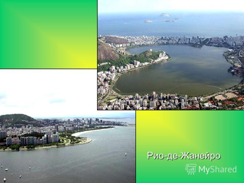 Крупнейшие города - Сан-Паулу, Рио-де-Жанейро, Белу-Оризонти расположены на востоке страны.