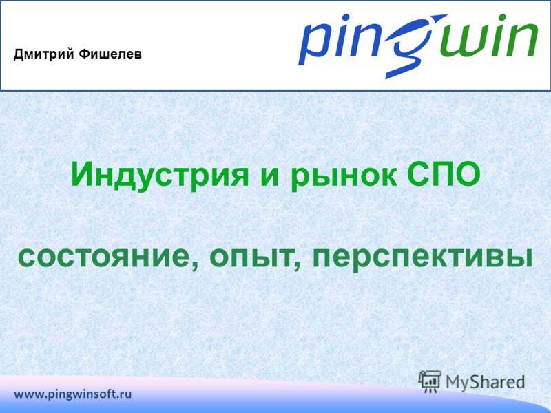 Индустрия и рынок СПО состояние, опыт, перспективы www.pingwinsoft.ru Дмитрий Фишелев