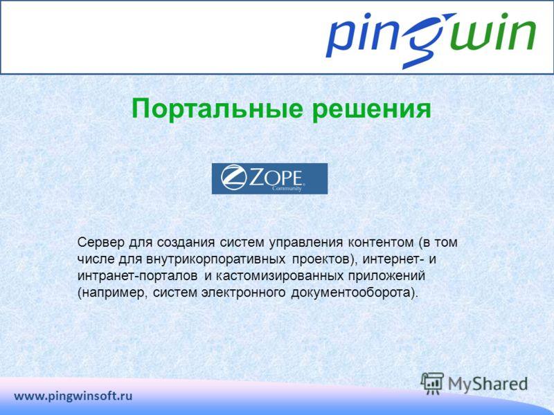 www.pingwinsoft.ru Портальные решения Сервер для создания систем управления контентом (в том числе для внутрикорпоративных проектов), интернет- и интранет-порталов и кастомизированных приложений (например, систем электронного документооборота).