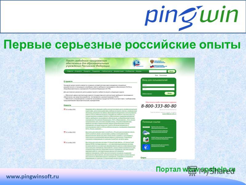 Портал www.spohelp.ru www.pingwinsoft.ru Первые серьезные российские опыты
