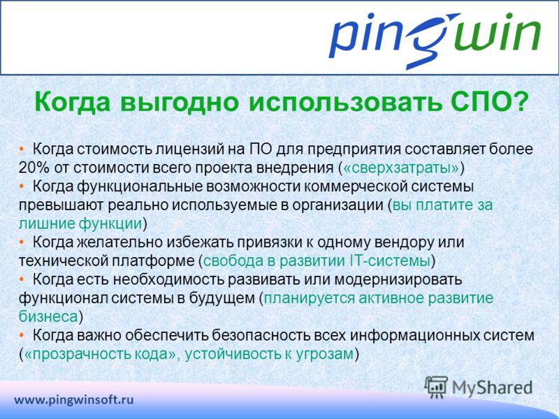 Когда выгодно использовать СПО? www.pingwinsoft.ru Когда стоимость лицензий на ПО для предприятия составляет более 20% от стоимости всего проекта внедрения («сверхзатраты») Когда функциональные возможности коммерческой системы превышают реально испол