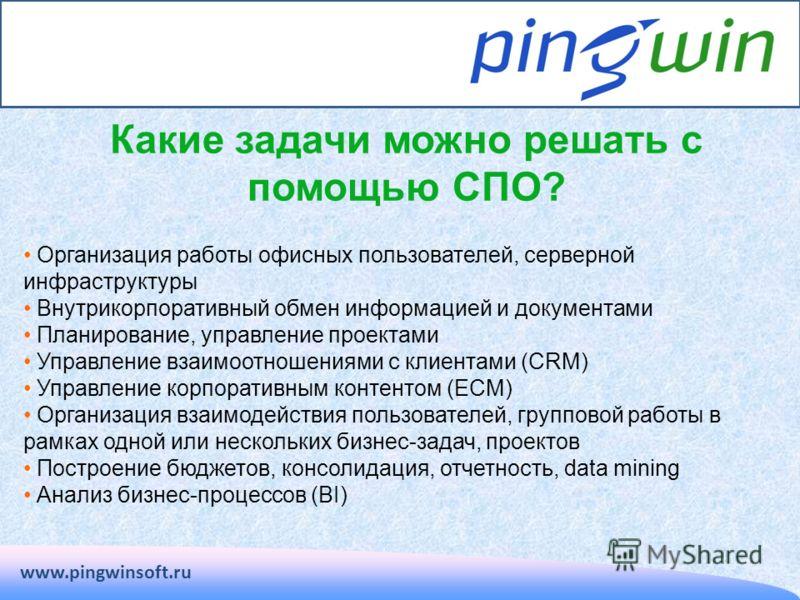 www.pingwinsoft.ru Какие задачи можно решать с помощью СПО? Организация работы офисных пользователей, серверной инфраструктуры Внутрикорпоративный обмен информацией и документами Планирование, управление проектами Управление взаимоотношениями с клиен