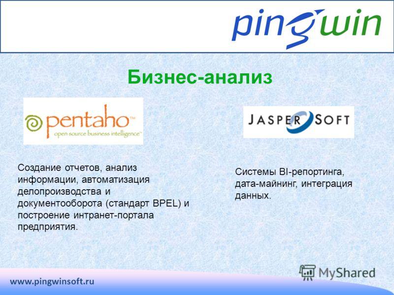 www.pingwinsoft.ru Бизнес-анализ Создание отчетов, анализ информации, автоматизация делопроизводства и документооборота (стандарт BPEL) и построение интранет-портала предприятия. Системы BI-репортинга, дата-майнинг, интеграция данных.