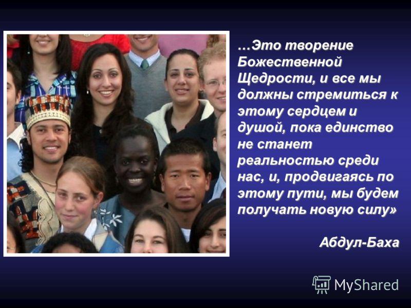 «Бахаулла начертал круг единства, Он создал план объединения народов, желая собрать их под сенью шатра всемирного единства…