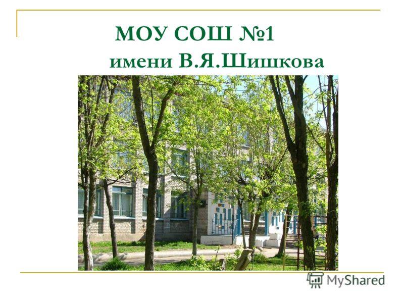 МОУ СОШ 1 имени В.Я.Шишкова