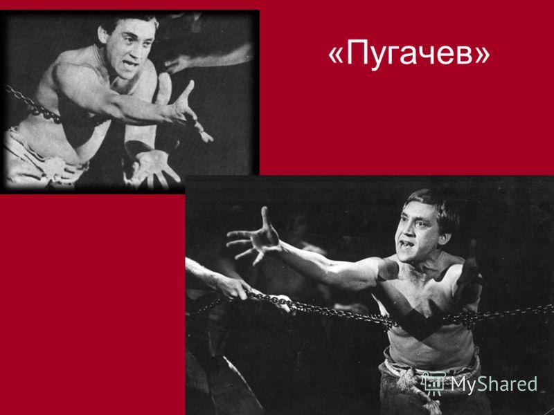 «Пугачев»