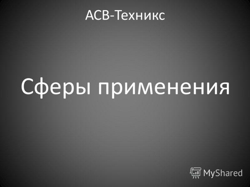 АСВ-Техникс Сферы применения
