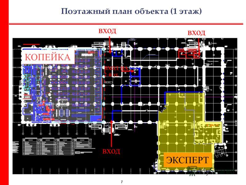 7 Поэтажный план объекта (1 этаж) вход КОПЕЙКА ЭКСПЕРТ ВХОД НА 2-й эт.