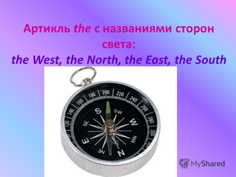 Артикль the с названиями сторон света: the West, the North, the East, the South