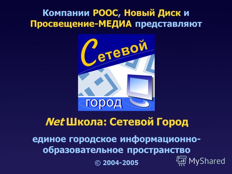 Компании РООС, Новый Диск и Просвещение-МЕДИА представляют Net Школа: Сетевой Город единое городское информационно- образовательное пространство © 2004-2005