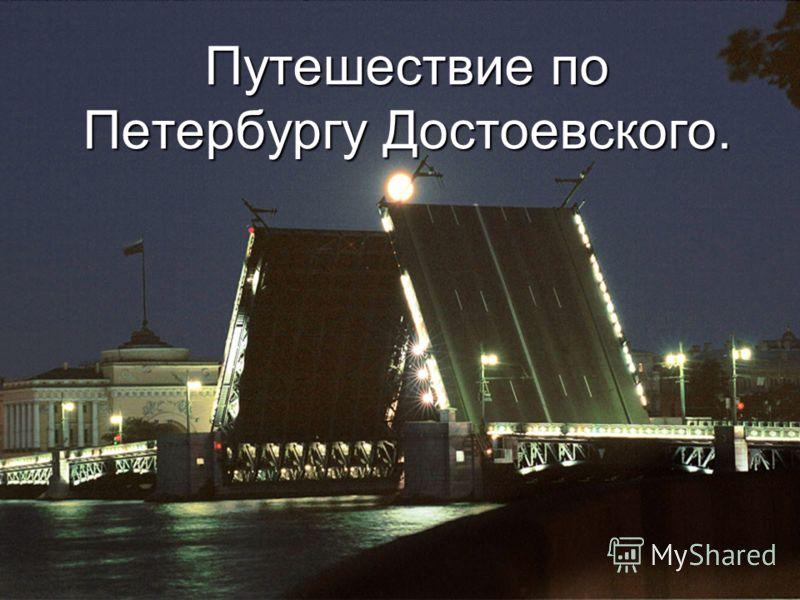 Путешествие по Петербургу Достоевского.
