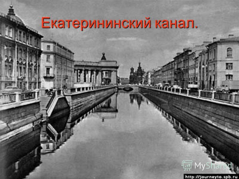 Екатерининский канал.