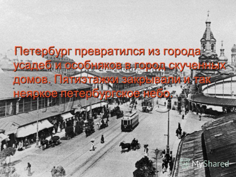 Петербург превратился из города усадеб и особняков в город скученных домов. Пятиэтажки закрывали и так неяркое петербургское небо. Петербург превратился из города усадеб и особняков в город скученных домов. Пятиэтажки закрывали и так неяркое петербур