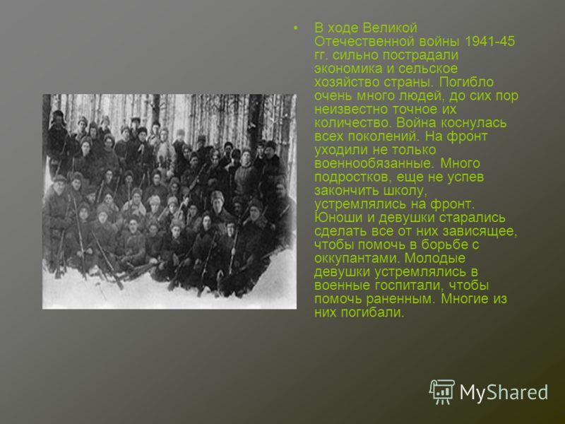 В ходе Великой Отечественной войны 1941-45 гг. сильно пострадали экономика и сельское хозяйство страны. Погибло очень много людей, до сих пор неизвестно точное их количество. Война коснулась всех поколений. На фронт уходили не только военнообязанные.