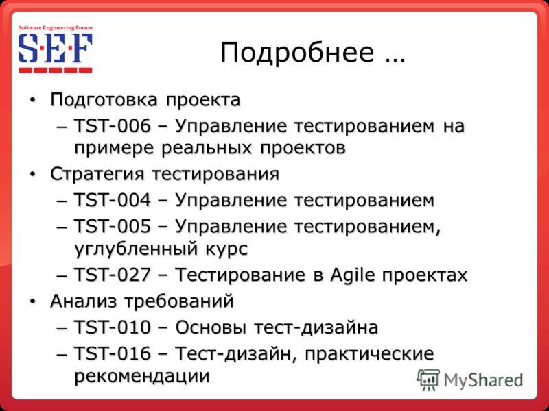 Подробнее … Подготовка проекта Подготовка проекта – TST-006 – Управление тестированием на примере реальных проектов Стратегия тестирования Стратегия тестирования – TST-004 – Управление тестированием – TST-005 – Управление тестированием, углубленный к