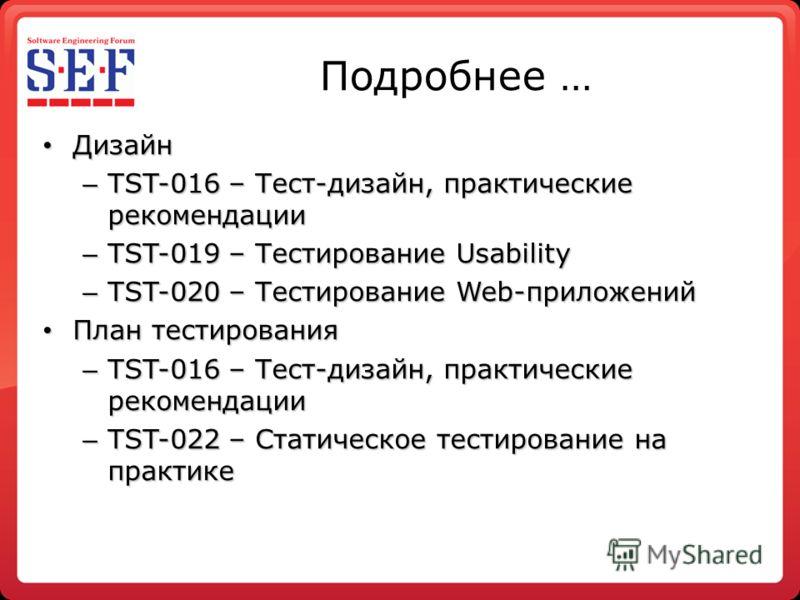 Подробнее … Дизайн Дизайн – TST-016 – Тест-дизайн, практические рекомендации – TST-019 – Тестирование Usability – TST-020 – Тестирование Web-приложений План тестирования План тестирования – TST-016 – Тест-дизайн, практические рекомендации – TST-022 –