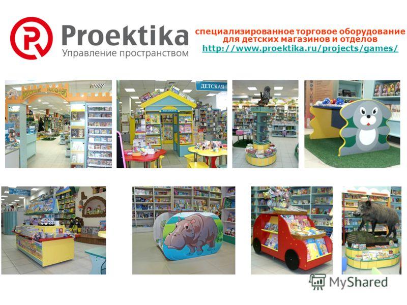 специализированное торговое оборудование для детских магазинов и отделов http://www.proektika.ru/projects/games/