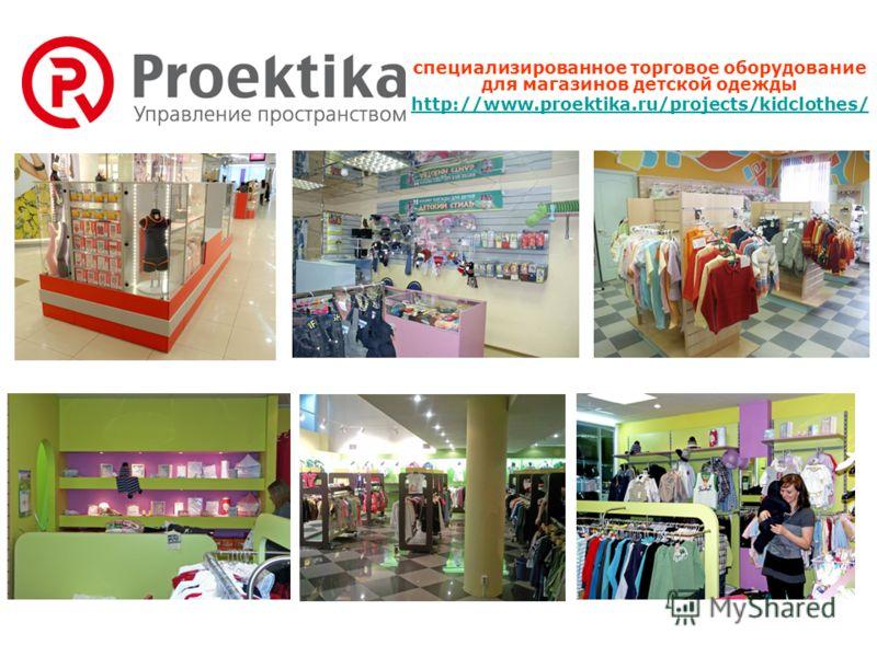 специализированное торговое оборудование для магазинов детской одежды http://www.proektika.ru/projects/kidclothes/