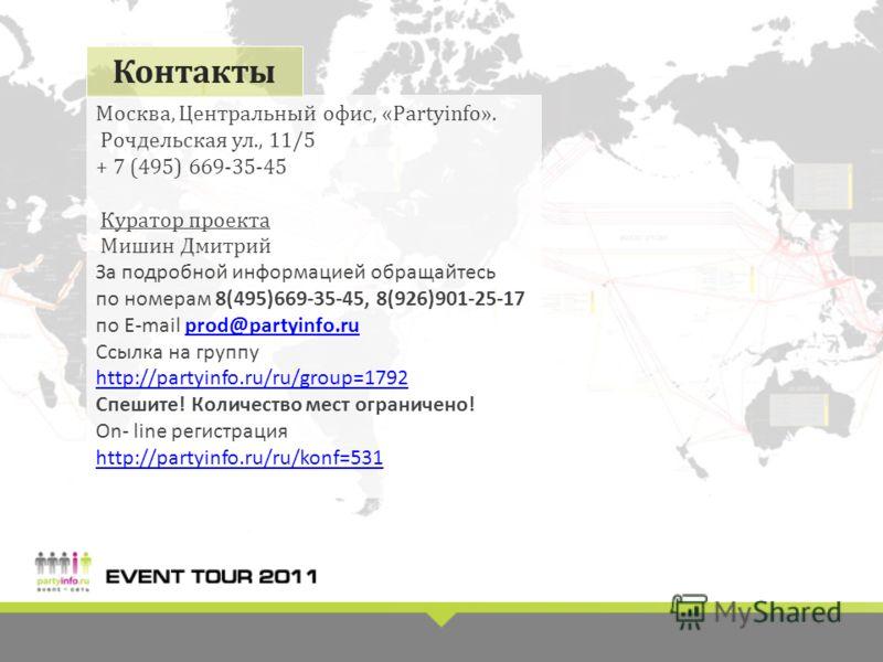 Москва, Центральный офис, «Partyinfo». Рочдельская ул., 11/5 + 7 (495) 669-35-45 Куратор проекта Мишин Дмитрий За подробной информацией обращайтесь по номерам 8(495)669-35-45, 8(926)901-25-17 по E-mail prod@partyinfo.ruprod@partyinfo.ru Ссылка на гру
