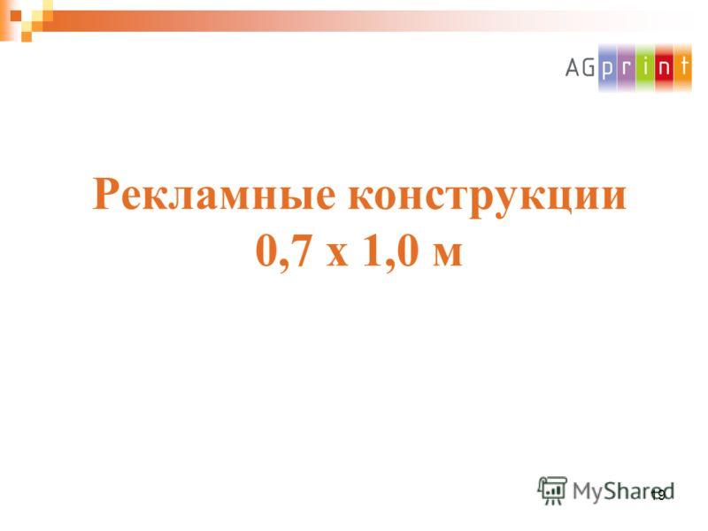 19 Рекламные конструкции 0,7 х 1,0 м