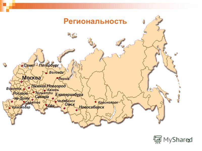 2 Региональность Вологда Казань Уфа Челябинск Пермь Краснодар Воронеж Тольятти СаратовКрасноярск