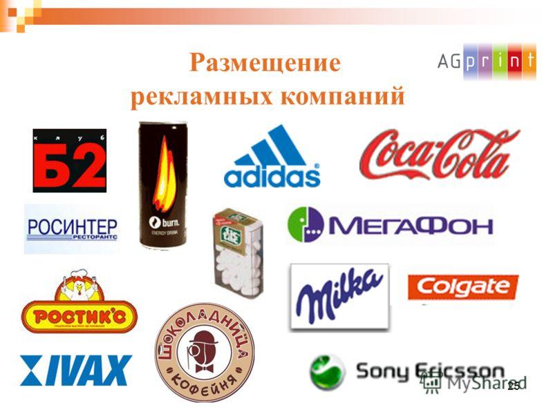 25 Размещение рекламных компаний