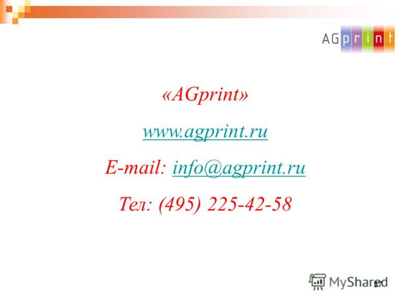 37 «AGprint» www.agprint.ru E-mail: info@agprint.ruinfo@agprint.ru Тел: (495) 225-42-58