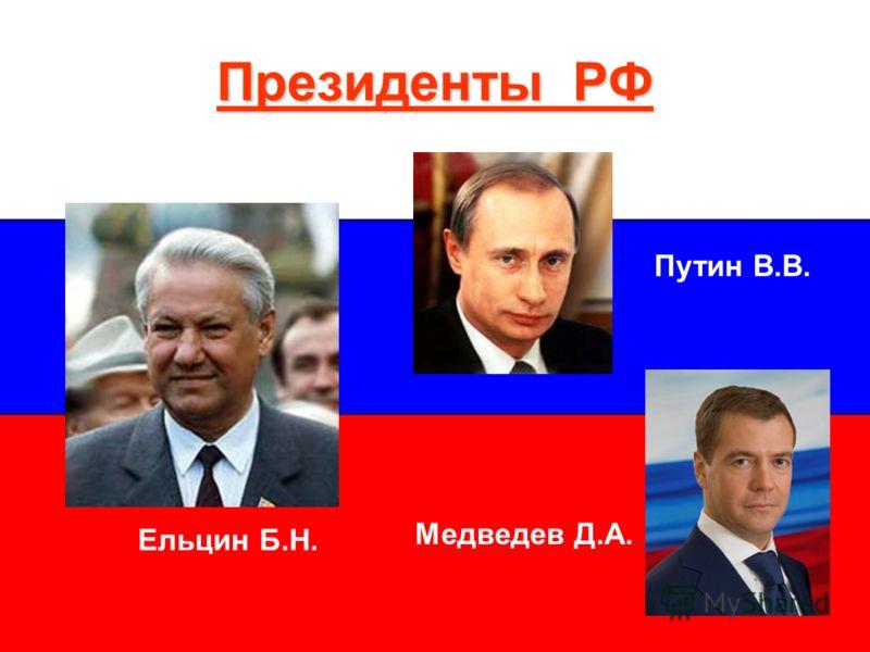 Президенты РФ Ельцин Б.Н. Путин В.В. Медведев Д.А.