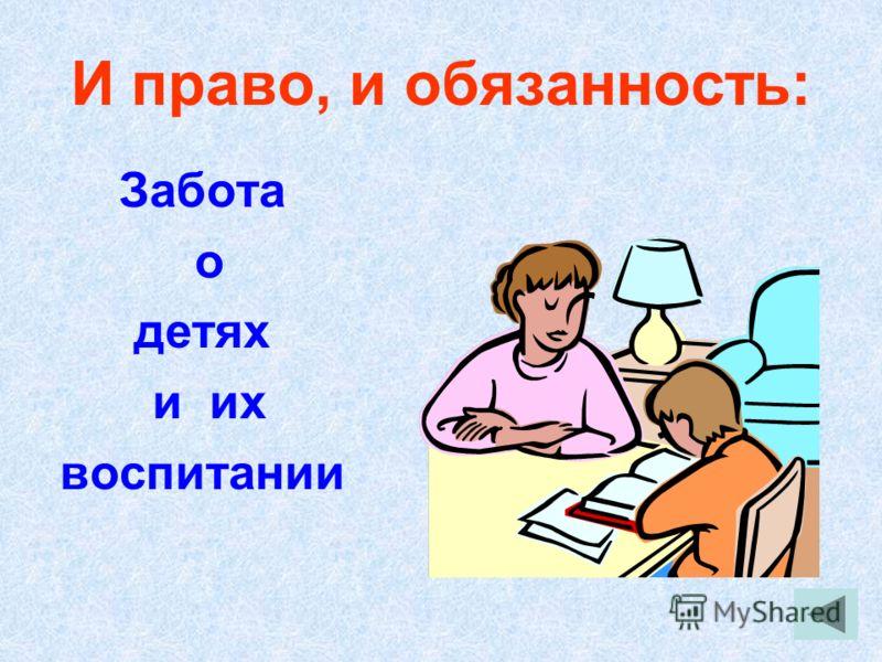 И право, и обязанность: Забота о детях и их воспитании
