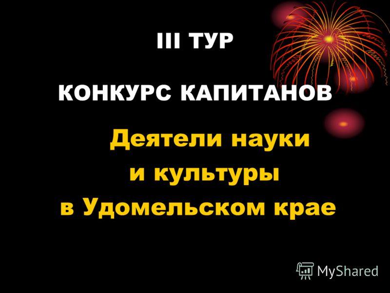 III ТУР КОНКУРС КАПИТАНОВ Деятели науки и культуры в Удомельском крае