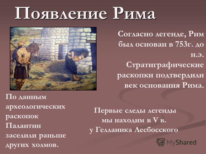 Презентация на тему Царский Рим реферат выполнен ученицей  2 Появление