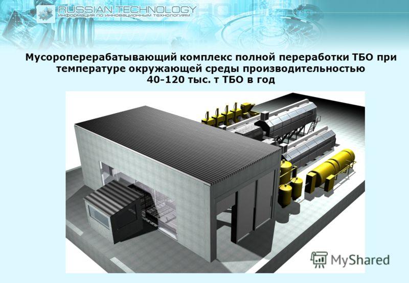 Мусороперерабатывающий комплекс полной переработки ТБО при температуре окружающей среды производительностью 40-120 тыс. т ТБО в год