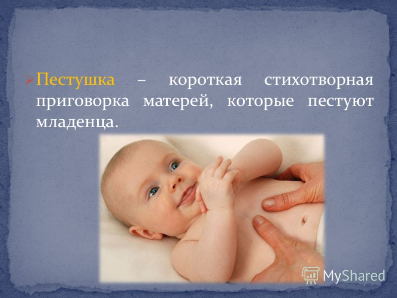 Пестушка – короткая стихотворная приговорка матерей, которые пестуют младенца.