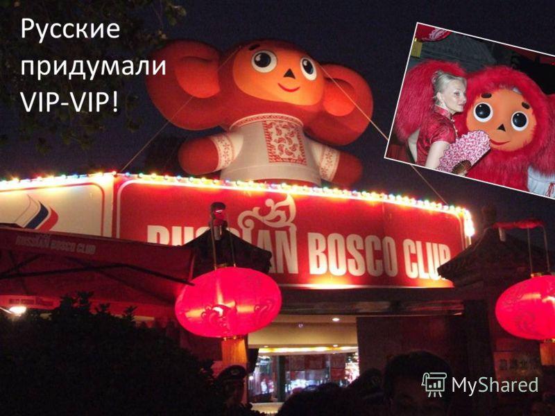 Русские придумали VIP-VIP!