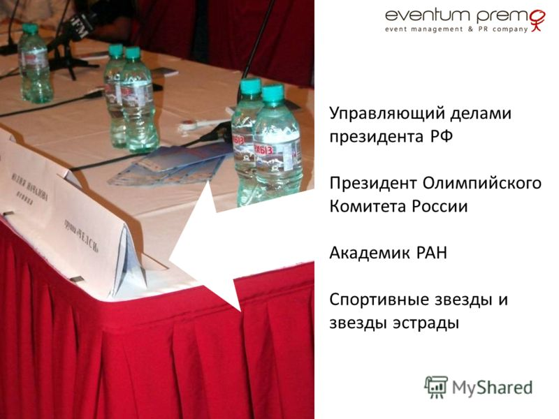 Управляющий делами президента РФ Президент Олимпийского Комитета России Академик РАН Спортивные звезды и звезды эстрады